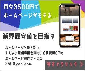 3500円でホームページがモテる